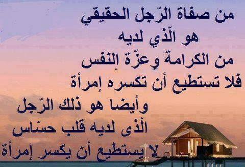 الرجل الحقيقي دولة سلطانها الكرامة و جيشها الافكار Words Arabic Quotes Quotes