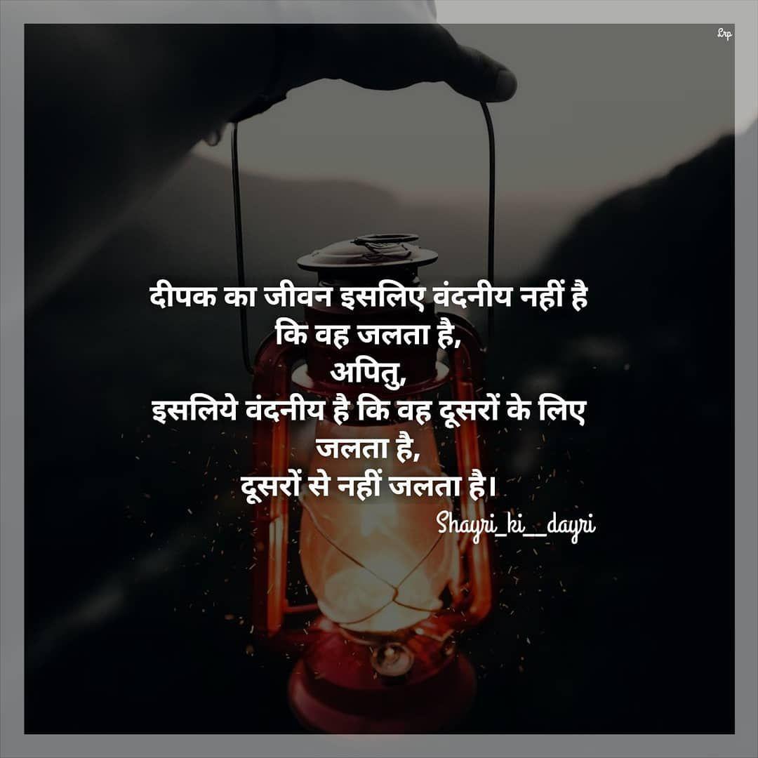 Shayri Ki Dayri 2 Line Quotes Motivation Speech Positive Quotes