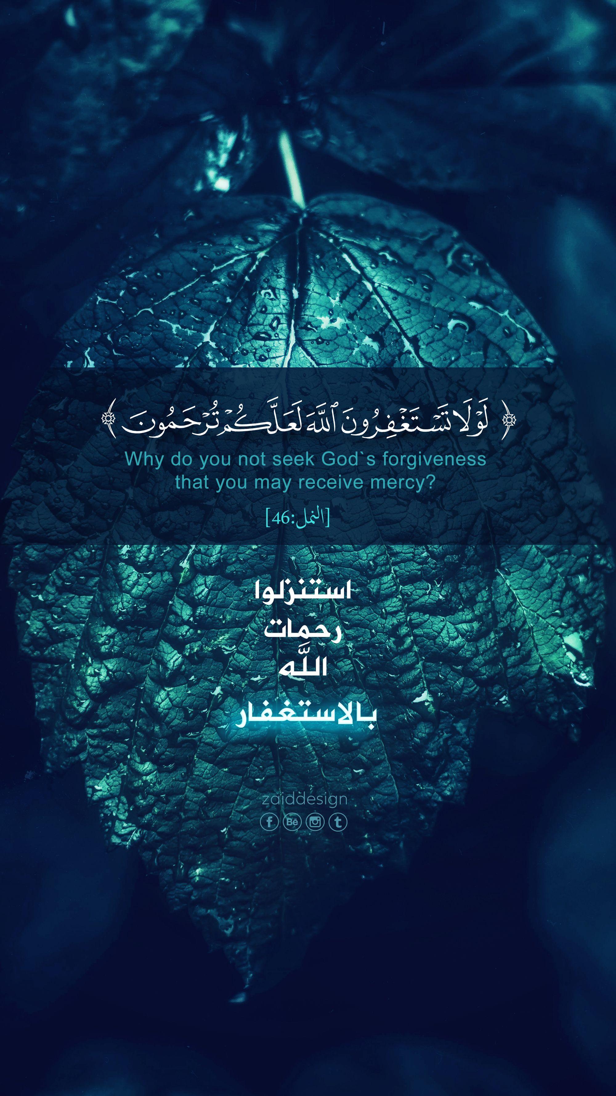 الاستغفار Quran Quotes Love Quran Book Quran Quotes Verses