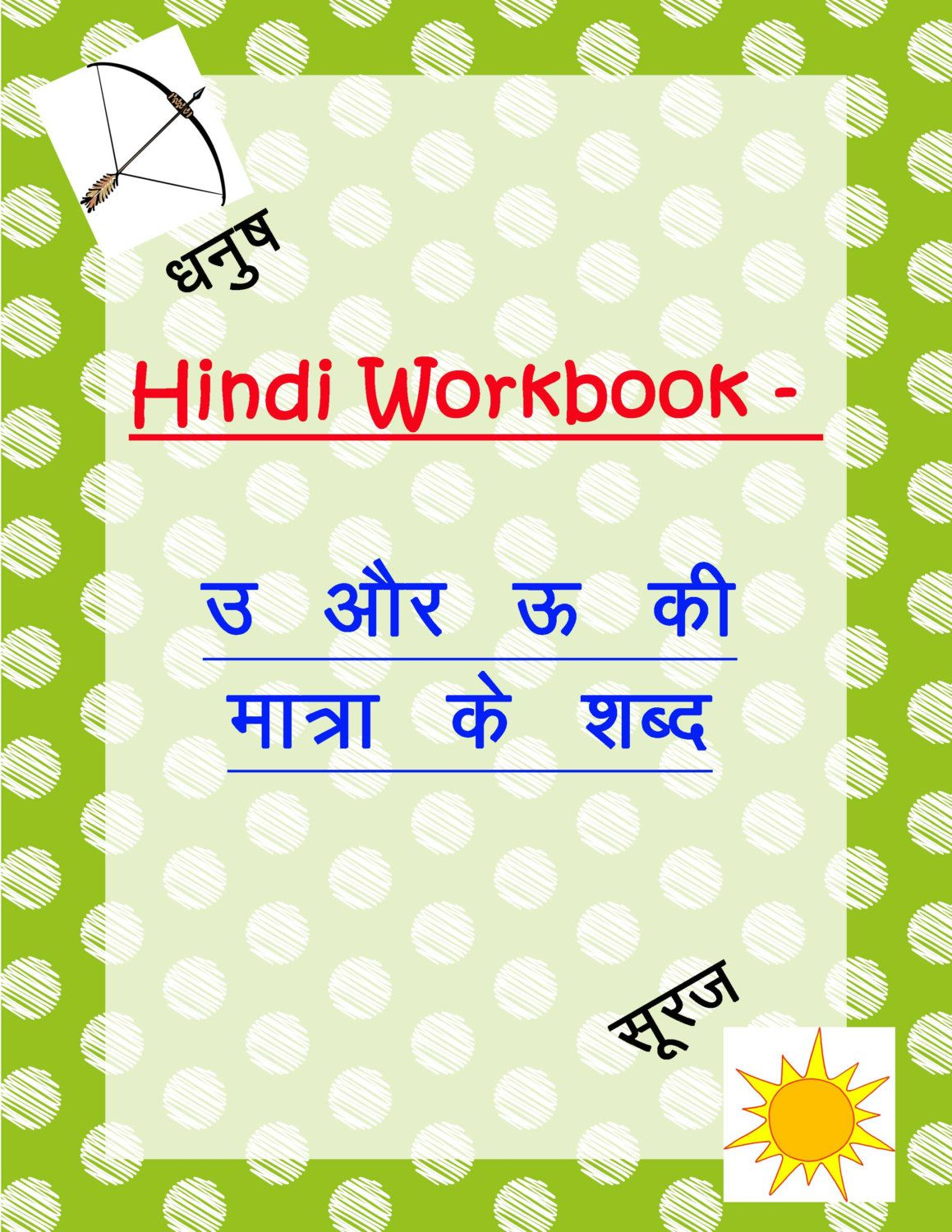 Hindi U and Oo Ki matra Workbook, Hindi matra Worksheets for kids by ...