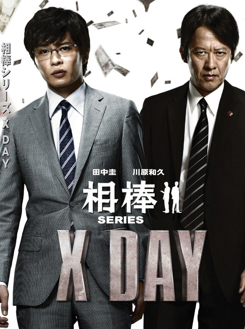 相棒シリーズ X Day 2013 日本映画 映画 ポスター 相棒