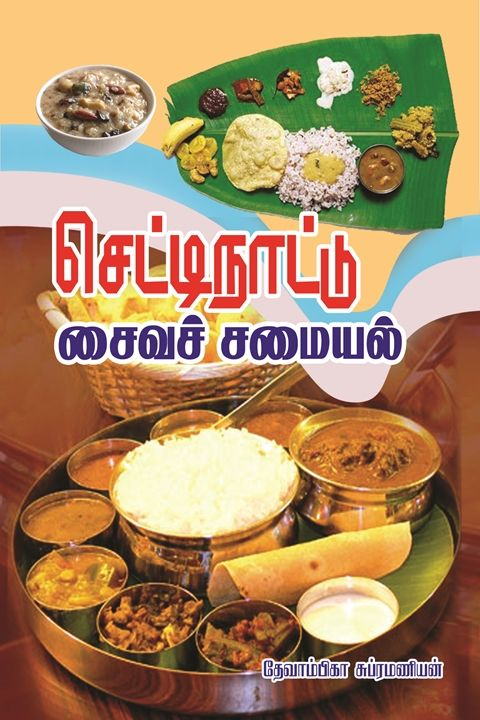 Buy indian veg books bookthagam tamil vegetarian recipes buy vegetarian tamil books cooking online from bookthagam purchase veg cooking books in tamil with prices starting from forumfinder Gallery