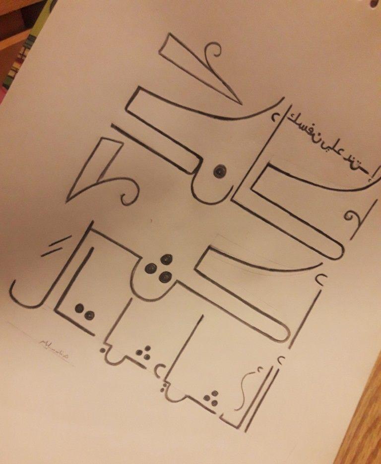 أستند على نفسك كأنك أكثر الأشياء ثباتآ تايبوجرافى أسكتش Typography Calligraphy Arabic Calligraphy