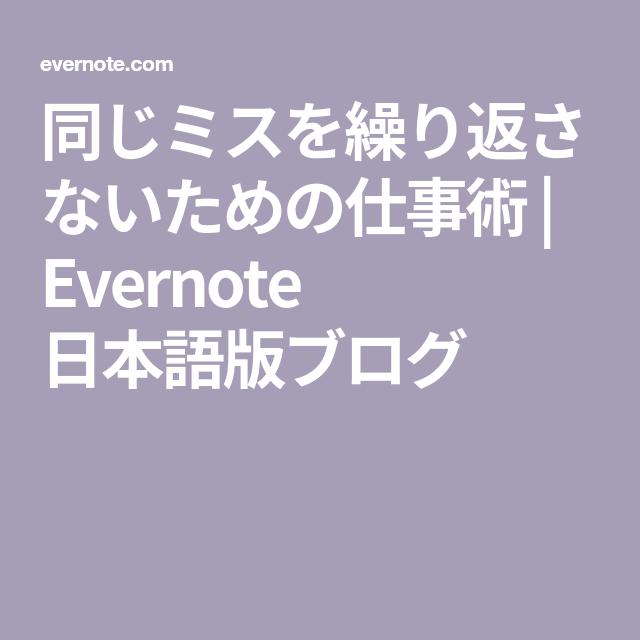 同じミスを繰り返さないための仕事術 Evernote 日本語版ブログ 仕事術 仕事 ミス 人生の教訓