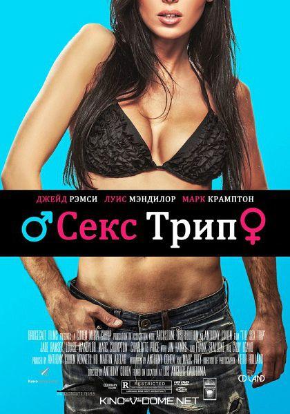 Кино ноу секс фото 479-284