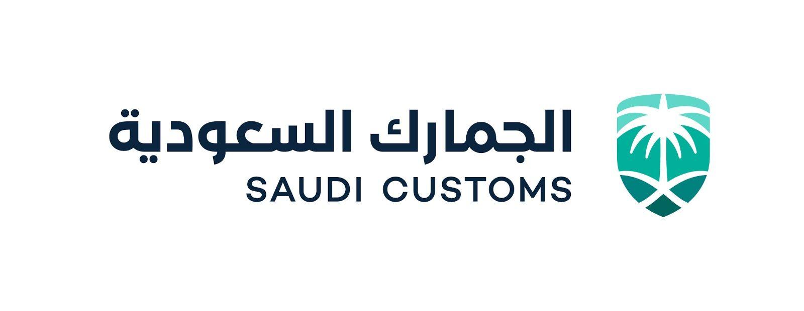 الهيئة العامة للجمارك الجمارك السعودية توف ر وظائف إدارية شاغرة للسعوديين من حم لة شهادات البكالوريوس والماجستي Allianz Logo Tech Company Logos Company Logo