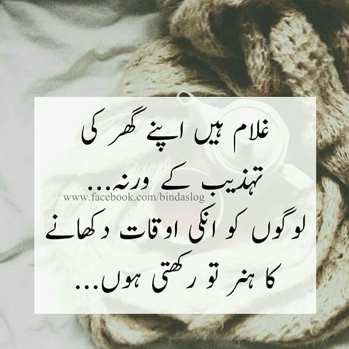 Pin By Bala Shaikh On Urdu Poetry Quotes In Urdu Zindagi Quotes