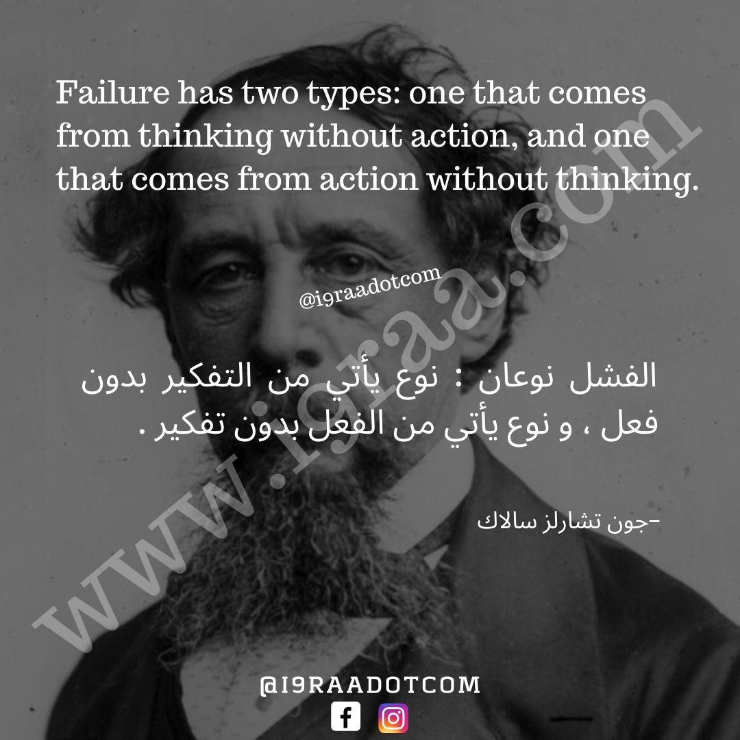 اقتباس تحفيزي الفشل نوعان نوع يأتي من التفكير بدون فعل و نوع يأتي من الفعل بدون تفكير Quotes Motivation Movie Posters