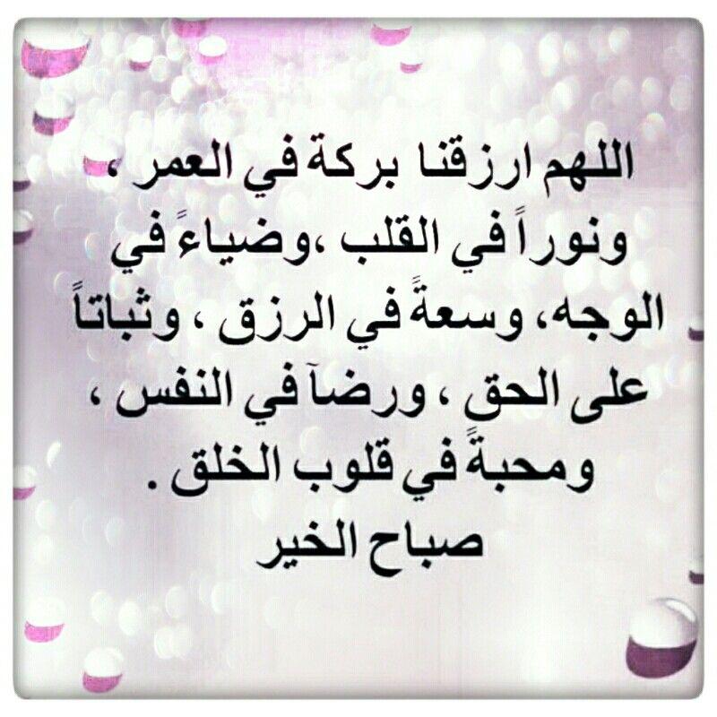 دعاء رزق بركة صباح الخير Calligraphy Arabic Calligraphy Arabic
