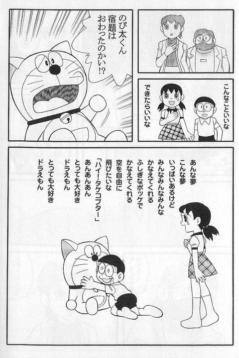 壁紙 おしゃれまとめの人気アイデア pinterest taro takeuchi ドラえもん 感動 ドラえもん 漫画 ドラえもん