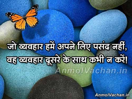 Behaviour Quotes And Sayings In Hindi Images Quotes Hindi Anmol