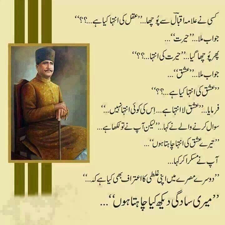 essay allama iqbal in urdu language Free essays on allama iqbal essay in urdu language get help with your writing 1 through 30.
