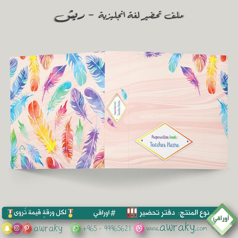 ملف تحضير بتصميم حصري من اوراقي Awraky يمكنك طلبه اليوم ليصلك خلال ٧ ١٠ ايام كحد اقصى الطلب عبر موقع اوراقي Instagram Posts Tapestry Teacher Name