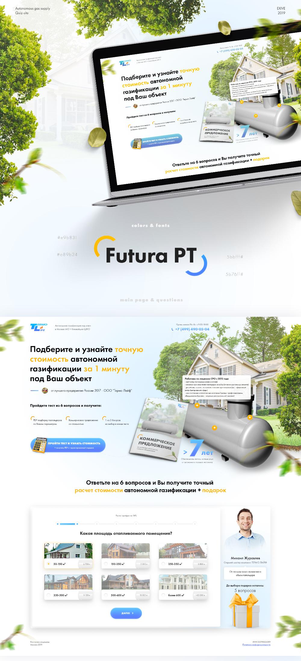 Autonomous Gas Supply Termolife Quiz Site On Behance Web Design Web Design Quotes Gas Supply