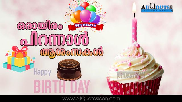 Free Birthday Quotes And Images ~ Malayalam happy birthday malayalam quotes whatsapp images facebook