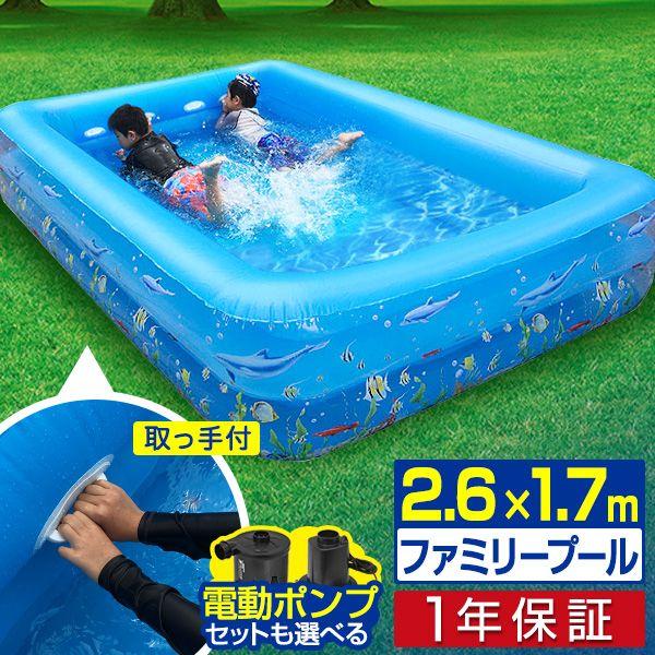 楽天市場 1年保証 プール 大型 2 6m ハンドル 付きビニールプール