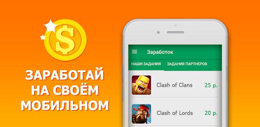 Подработка просмотр рекламы в интернете поведенческие факторы на сайт Борисовский проезд