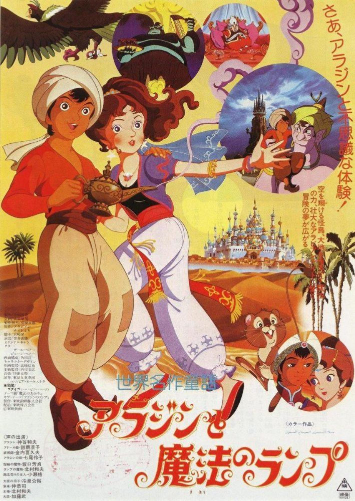 Aladdin and the Magic Lamp (1982) IMDb