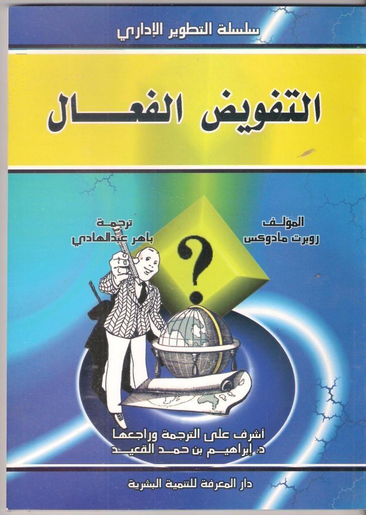 التفويض الفعال Ebooks Free Books Management Books Books
