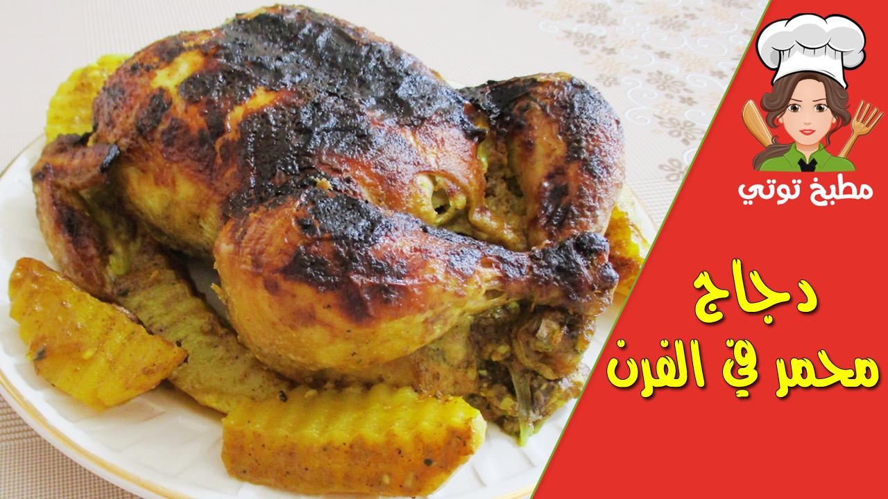 دجاج مشوي في الفرن مع البطاطا مع سر خلطة التتبيل Food Chicken Turkey