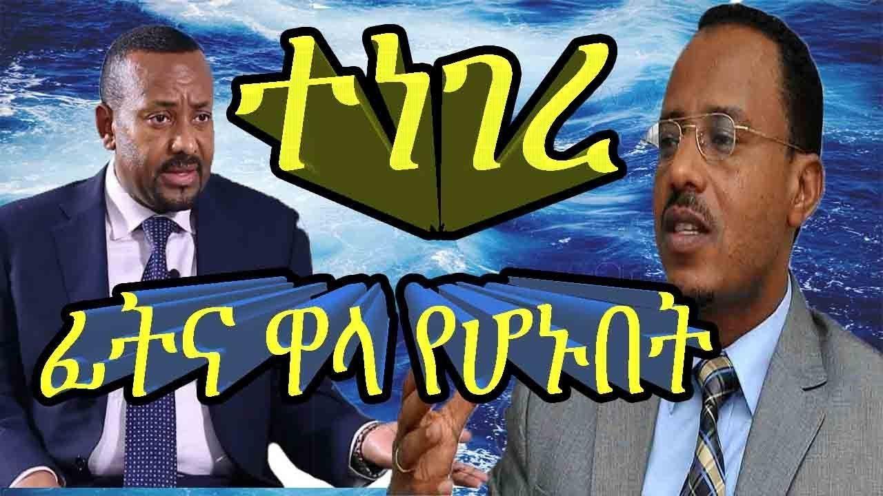 Ethiopian news | ethiopian news today| youtube ethiopian