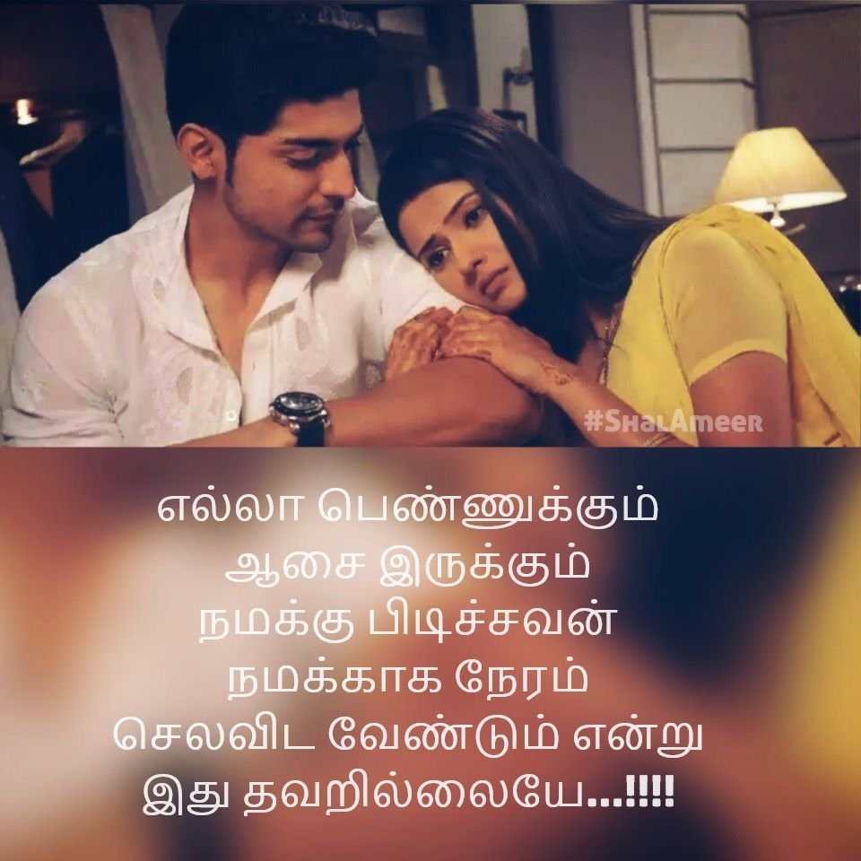 Sorry Images For Lover With Quotes In Tamil