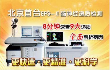 Photo of 北京治疗癫痫病最好的医院