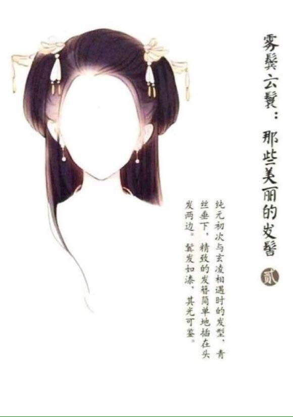 Chinese Hairstyles Anime Drawing Hair Drawings Reference Character Clothing Art Style
