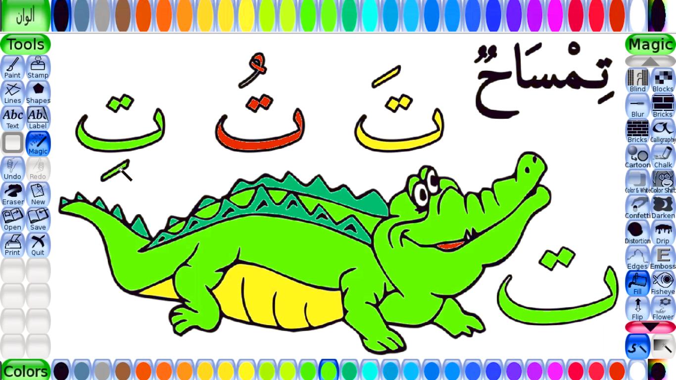 دفتر تلوين الحروف العربية للأطفال كأحد أهم أنشطة تعلم التلوين للأطفال مع التركيز في هذا الشريط على تعلم تلوين حرف Arabic Alphabet Teach Arabic Science For Kids