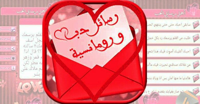رسائل حب وغرام وعشق وشوق