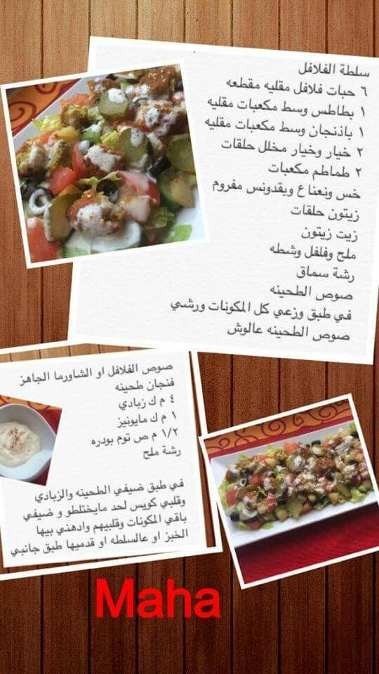 Pin By Nariman Aburish On Kitchen مطبخ Arabic Food Food Recipes