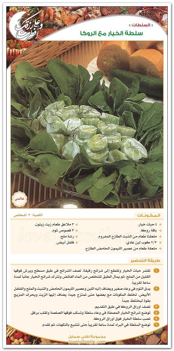مفاجاة على ابواب رمضان كتاب وعلى رزقك أفطرت منتدى فتكات Arabic Food Middle Eastern Recipes Cooking Recipes