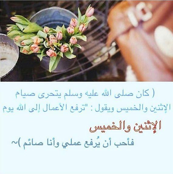 قال صل الله عليه وسلم أفضل الصيام بعد رمضان شهر الله المحرم تذكير صيام الإثنين الصوم صيام الخميس Ramadan Islamic Quotes Islam