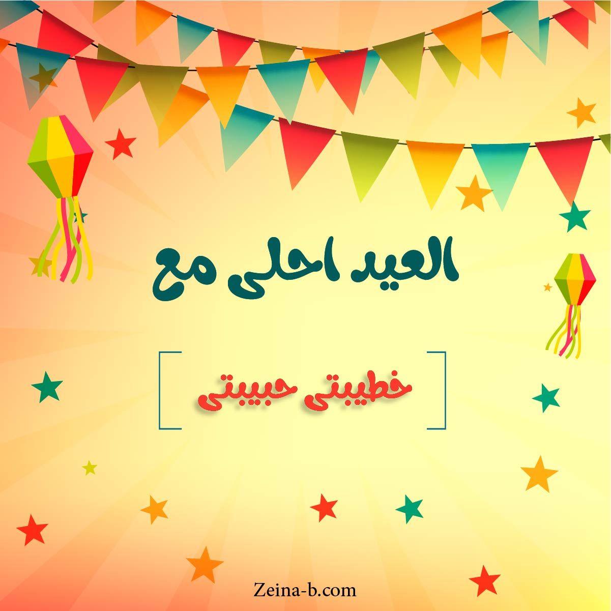 العيد احلى مع خطيبتى حبيبتى In 2020 Home Decor Decals Home Decor Happy Eid