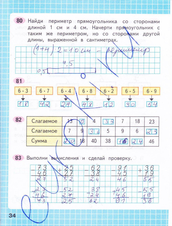 Карточки по математике 3 класс с самостоятельным оцениванием по критериям