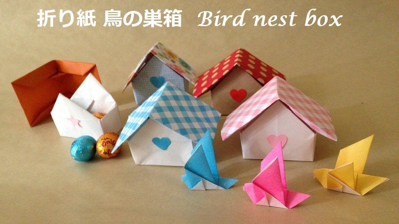 折り紙 鳥の巣箱 折り方 Origami Bird Nest Box ペーパークラフト 折り紙の箱 動物のおりがみ