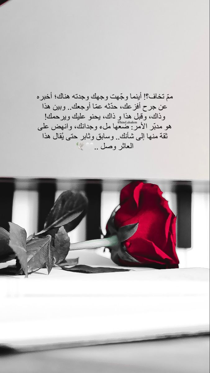 Pin By Hindalsalem 𓆩 𓆪 هند السالم On منشوراتي المحفوظة In 2021 Arabic Quotes Coffee Quotes Quotes