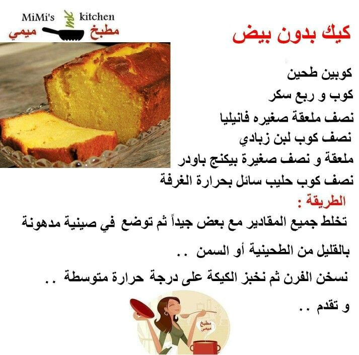 كيك بدون بيض Food Recipies Egyptian Food Arabic Food