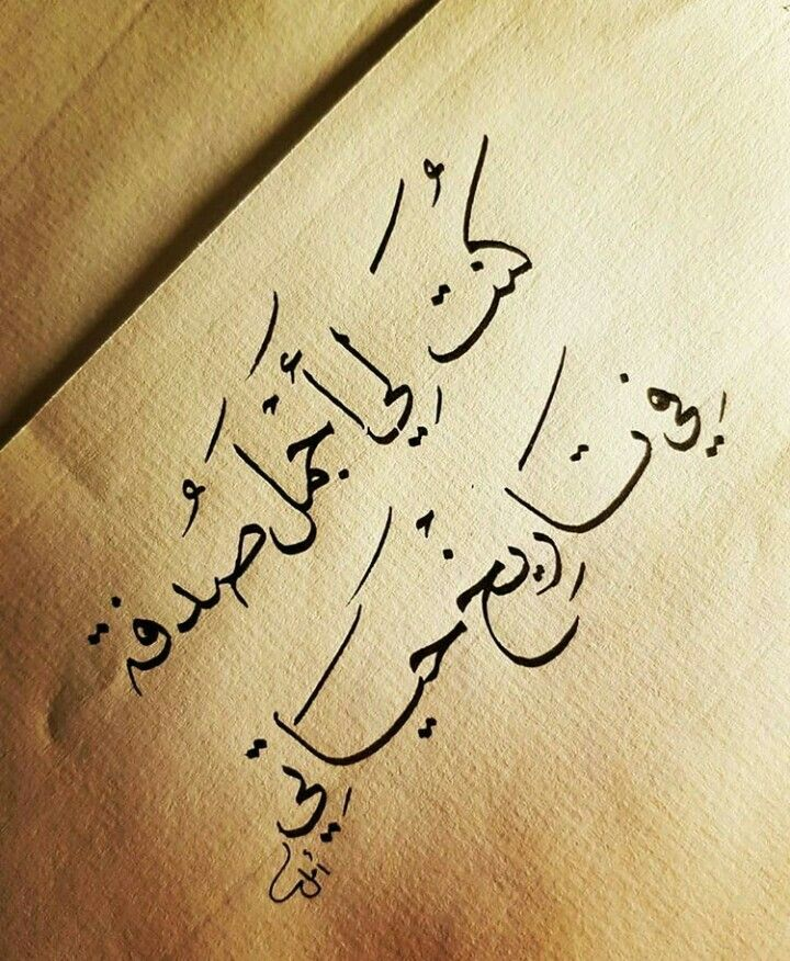 Pin By Latifa A Alblooshi On اقوال و حكم Calligraphy Quotes Love Unique Love Quotes Real Love Quotes