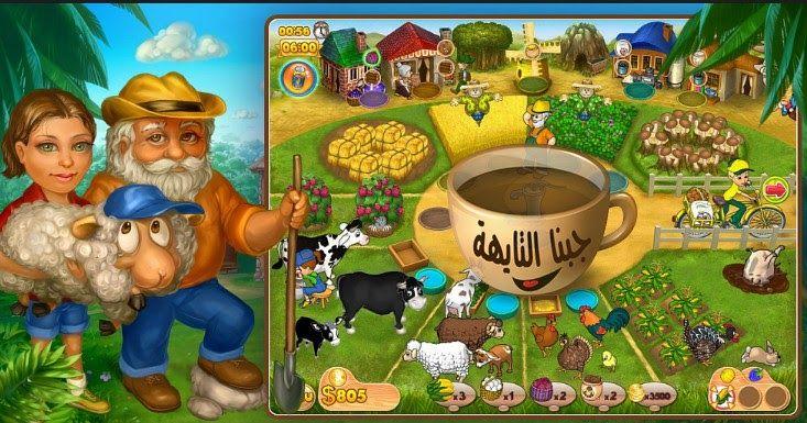 تحميل لعبة farm mania 2 كاملة من ميديا فاير