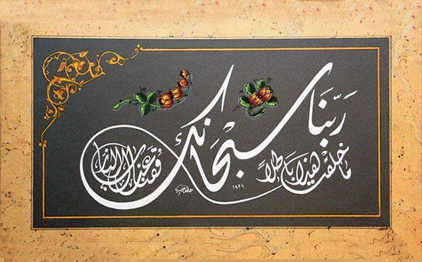 روائع الخط العربي pdf recherche google art pinterest letters
