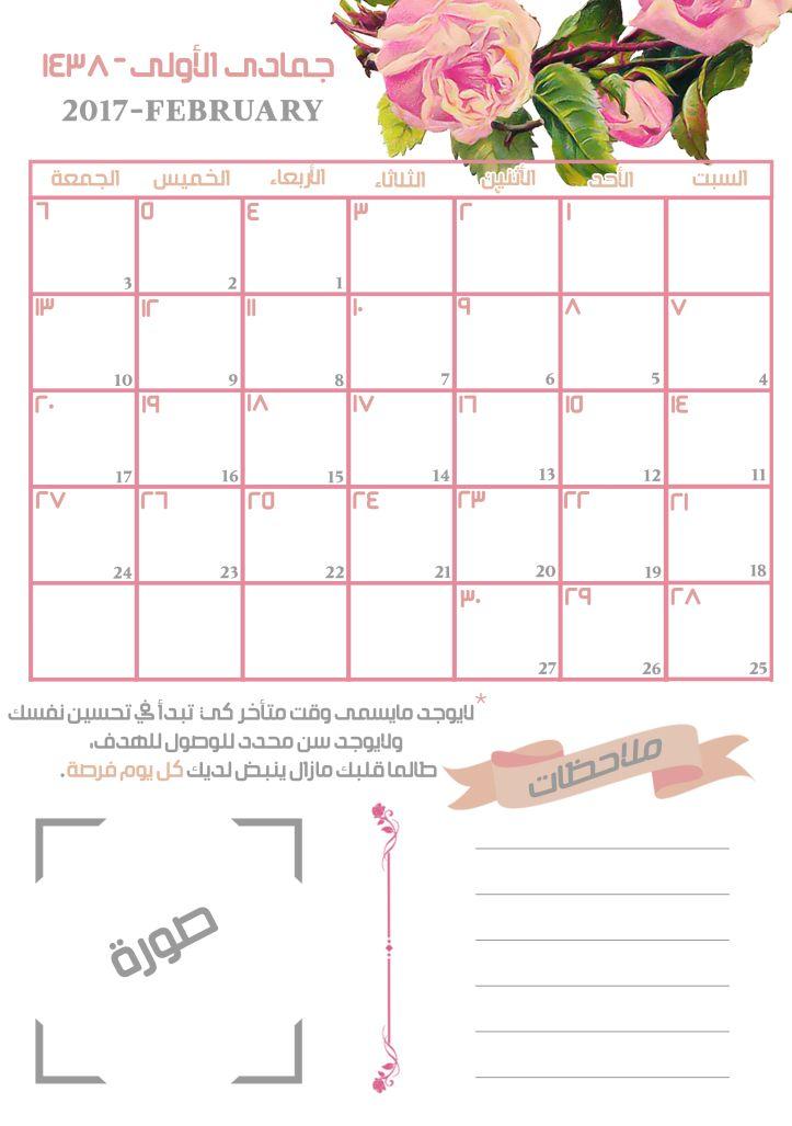 تقويم جمادى الأولى 1438 فبراير 2017 لديك كل يوم فرصة Mini Albums Planner Frame