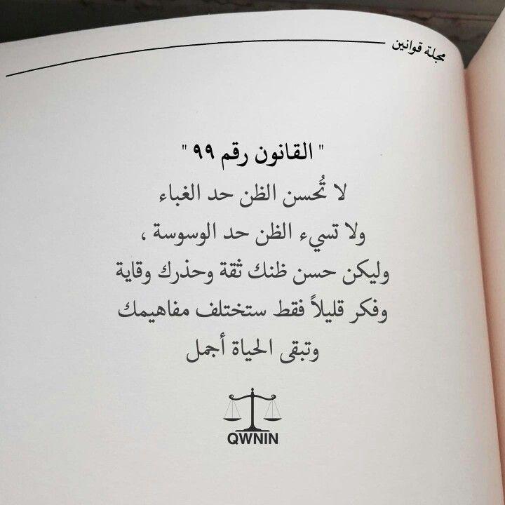 القانون رقم 99 Quotes For Book Lovers Words Quotes Funny Arabic Quotes