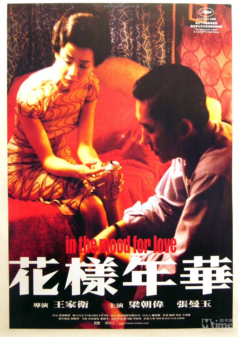Movie Poster In The Mood For Love 花樣年華 Original Hong Kong
