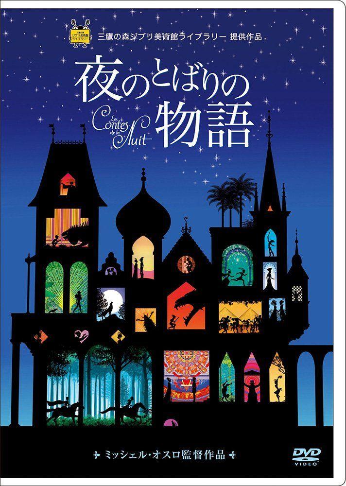 Amazon 夜のとばりの物語 Dvd 映画 オセロット 三鷹の森ジブリ美術館 ポスターデザイン