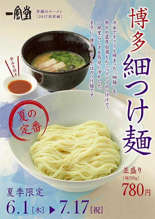博多細つけ麺・・・一風堂の夏の風物詩となっております! 本日6月1日より、全国の一風堂46店舗で夏季限定ラーメンとして登場でございます。 細麺に辛みそと数種の辛味スパイスを混ぜ合わせた特製辛みそが、心地いい刺激を与えてくれます!! #一風堂 #つけ麺 #ラーメン tags[福岡県] – release