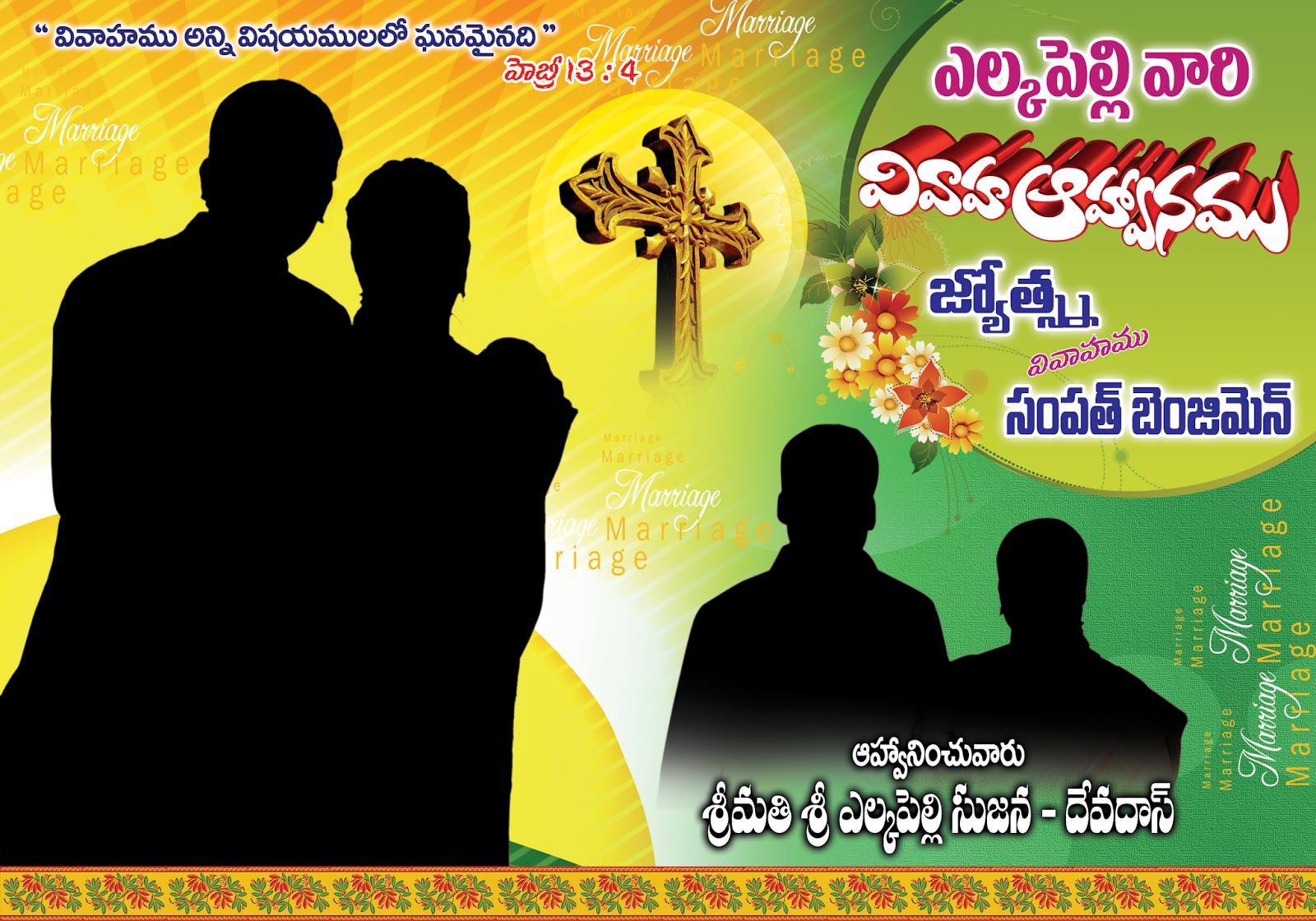 Christian Wedding Flex Banner Desing Psd Template Free Download Wedding Banner Design Wedding Banner Psd Template Free