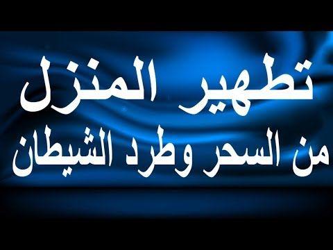 الرقيه الشرعيه للحسد والسحر الشيخ عبد الباسط عبد الصمد Youtube Youtube Arabic Quotes Arabic Words