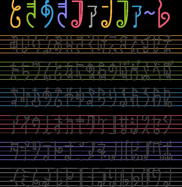 ときめきファンファーレフォント フォント タイポグラフィのロゴ レタリングデザイン