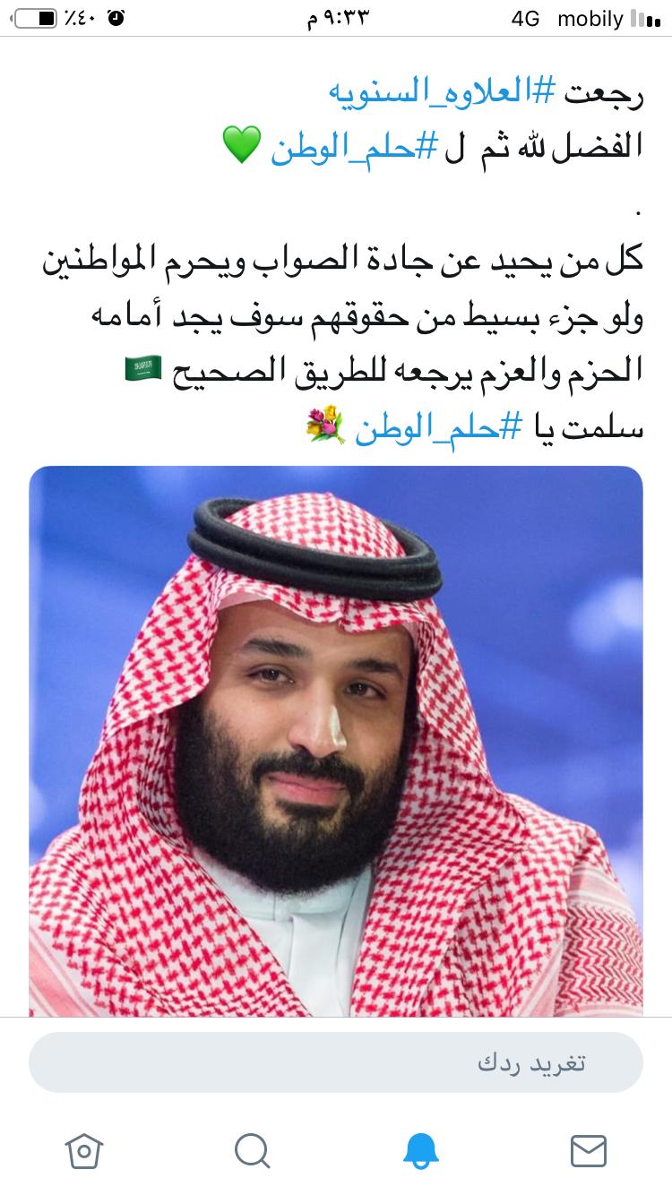 Pin By سمو الأميرة On صانع الأمجاد سموالأمير محمدبن سلمان السعود Arabic Quotes Saudi Arabia Biography